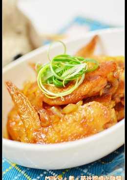 料理 - 茄汁悶燒小雞翅