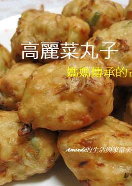 高麗菜丸子-簡單食材新鮮好滋味