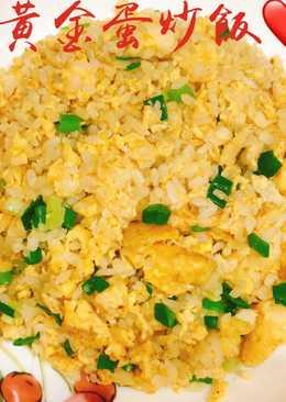 黃金蛋炒飯