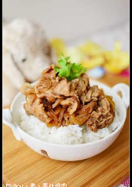 料理 - 薑汁燒肉