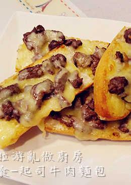 ~輕食~ 起司牛肉麵包【莎拉游亂做廚房】