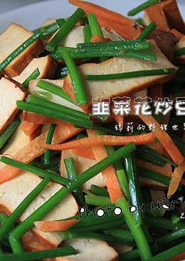 瑪莉廚房:韭菜花炒豆干