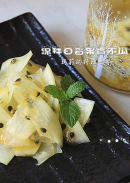 瑪莉廚房:涼拌百香果青木瓜