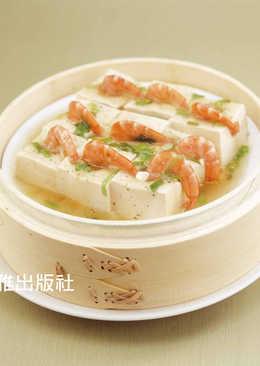 鮮嫩豆腐蒸明蝦