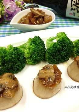【源釀醬油】奶香煎菇佐黑胡椒醬