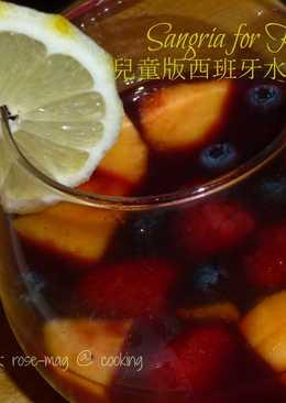 兒童版西班牙水果紅酒