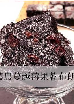 蔓越莓布朗尼,口感超濕潤,簡單巧克力食譜