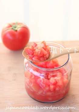 【萬能調味料】鹽番茄