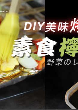 中秋烤肉醬diy 3. 素食檸醋醬