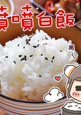 煮出香氣透鼻、q彈的白米飯
