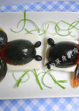年年有魚~皮蛋豆腐