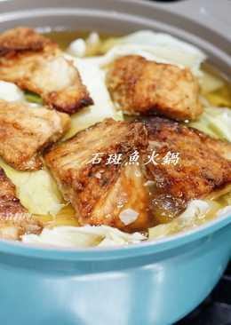 石斑魚火鍋 | 蔬菜湯底鮮甜美味