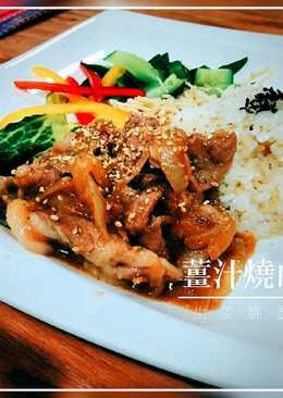 【食譜】日式薑汁燒肉,瞬間秒殺你家的飯鍋!