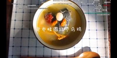 黨蔘桂圓紅棗烏骨雞湯(sama)