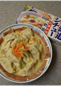 【北海道白醬燉】奶油培根焗水餃