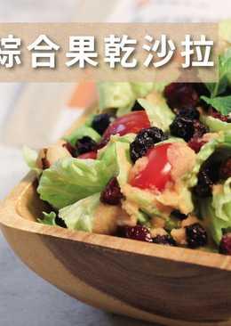 綜合果乾沙拉,開胃消暑輕卡料理