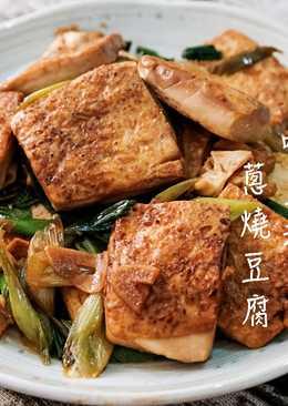 外皮恰恰鹹香湯汁吸滿滿蔥燒豆腐