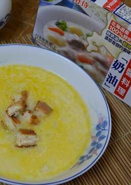 【北海道白醬湯】好喝玉米濃湯