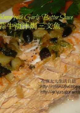 香蒜牛油汁焗三文魚