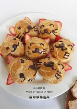 【肉桂打噴嚏】貓咪草莓泡芙