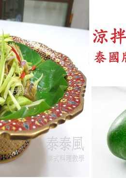 泰國版的情人果..青芒果涼拌酥炸扁魚乾