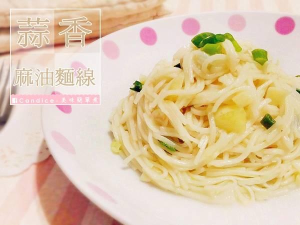 【蒜香麻油麵線】