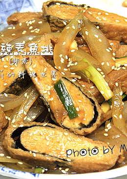 瑪莉廚房:香辣素魚排(非素食)