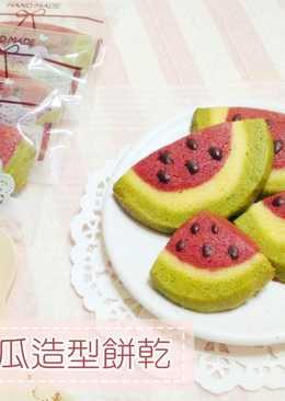 【西瓜造型餅乾】