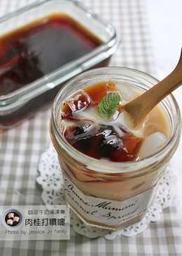 【肉桂打噴嚏】夏日冰品☃咖啡牛奶凍凍樂
