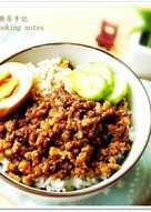 [台式滷肉飯]味濃汁厚甘草肉燥