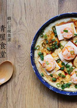 蝦仁豆腐蒸蛋
