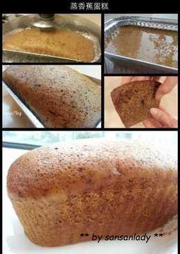蒸香蕉蛋糕