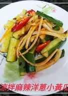 涼拌麻辣洋蔥小黃瓜(簡單料理)
