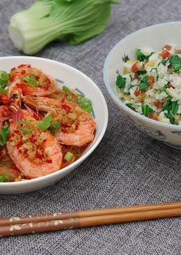 【上海菜飯+蒜茸蒸蝦】