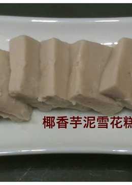 【中式點心】椰香芋泥雪花糕