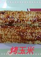 烤玉米(簡單料理)