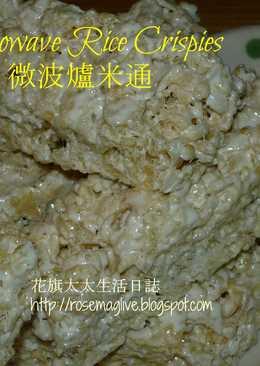 微波爐米通