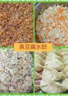 『素』臭豆腐水餃