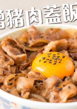 【影片】快速一人料理!味噌豬肉蓋飯