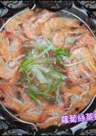 蘿蔔絲蒸蝦子