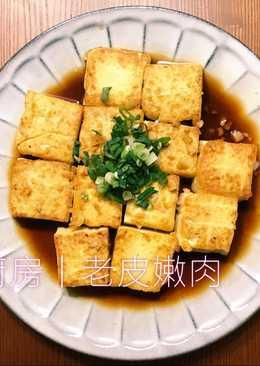菲力廚房|零失敗料理。老皮嫩肉(煎豆腐)