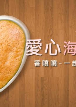 全蛋式愛心海綿蛋糕