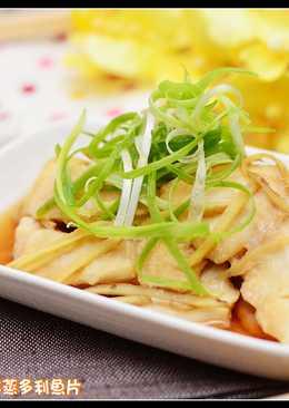 鮮蒸多利魚片
