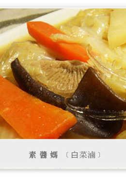 美味白菜滷