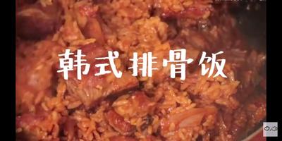 韓式排骨飯(sama)