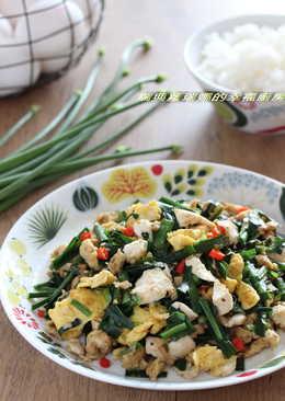 蔬食年菜系列~鹹鮮下飯之韭菜炒金銀蛋