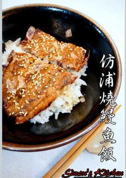 仿浦燒鰻魚飯(秋刀魚)