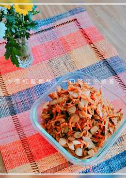 健康小菜,牛蒡紅蘿蔔絲。