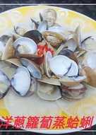 洋蔥籮蔔蒸蛤蜊(簡單料理)