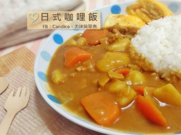 【日式咖哩飯】